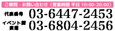 電話番号03-6447-2453