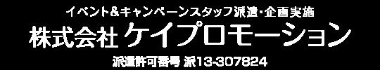 株式会社ケイプロモーション