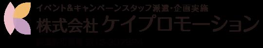 東京のイベントコンパニオン派遣ならケイプロモーション