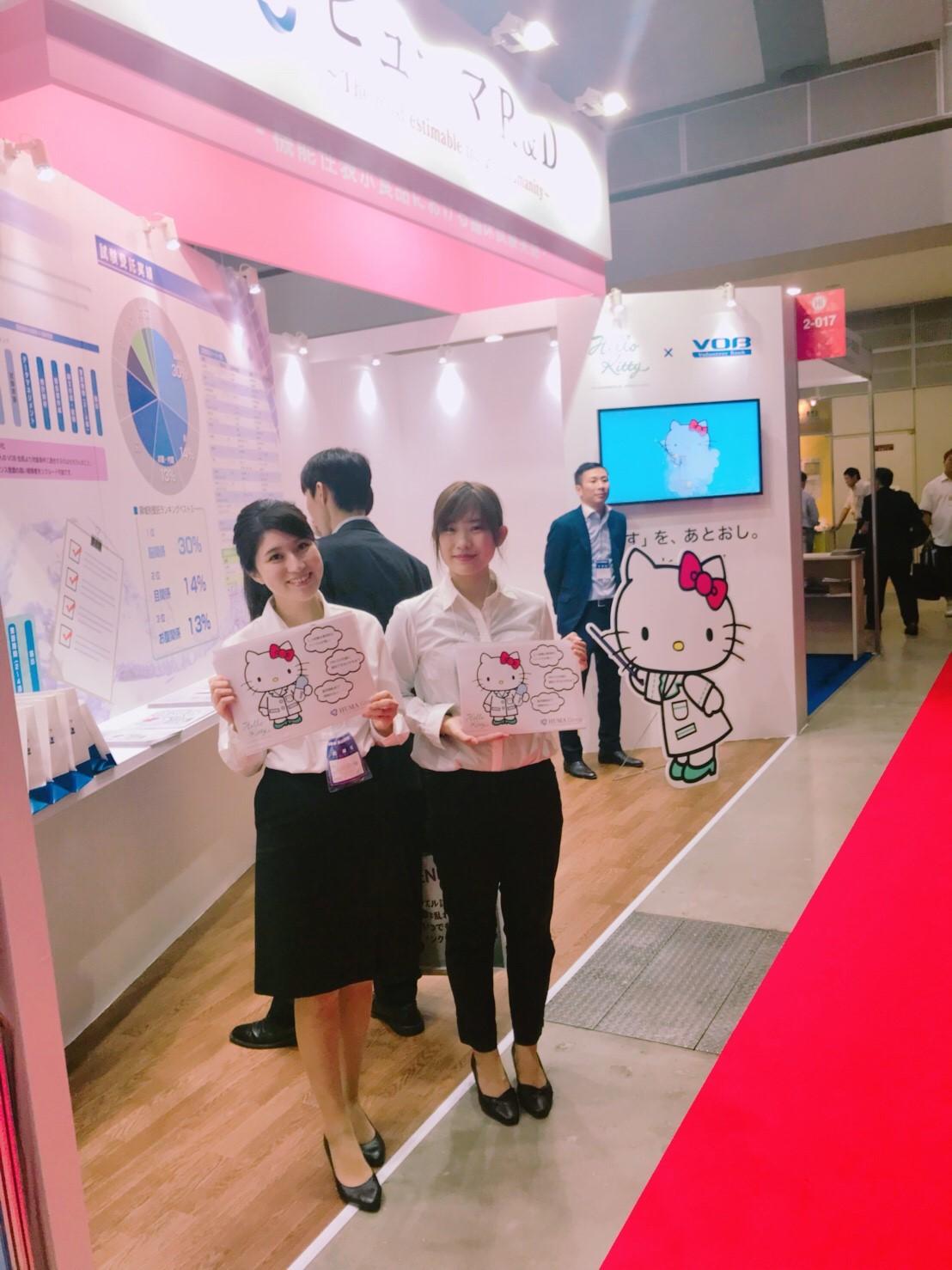 食品開発展2018@東京ビックサイト