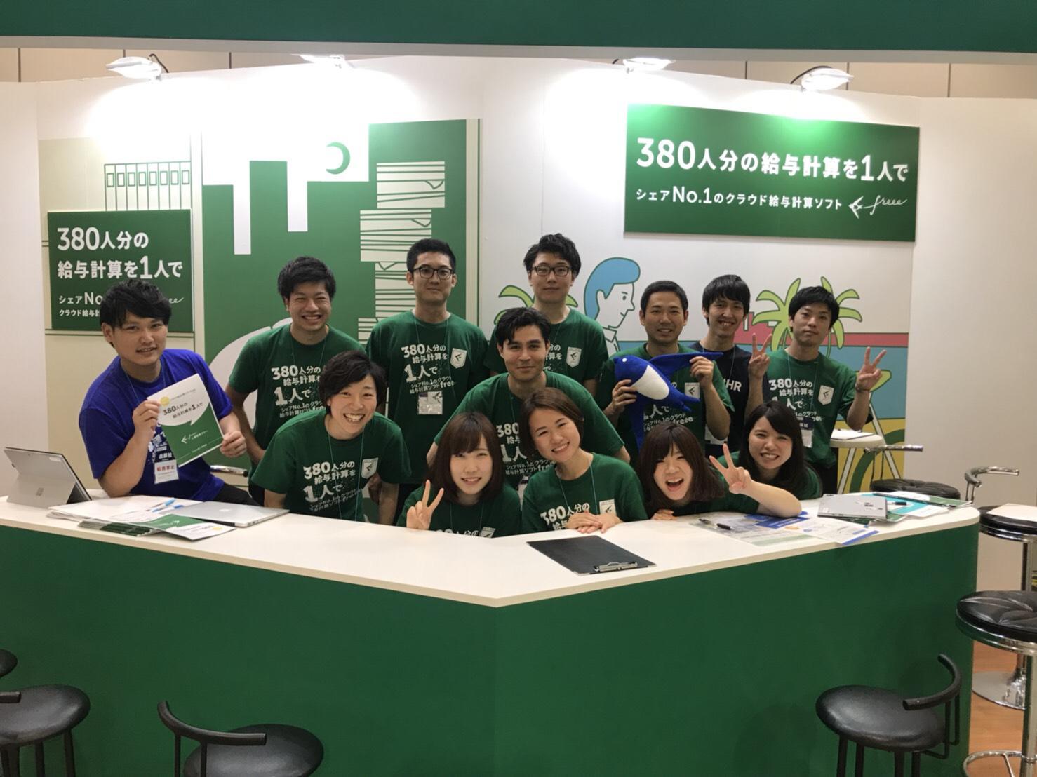働き方改革EXPO@東京ビッグサイト