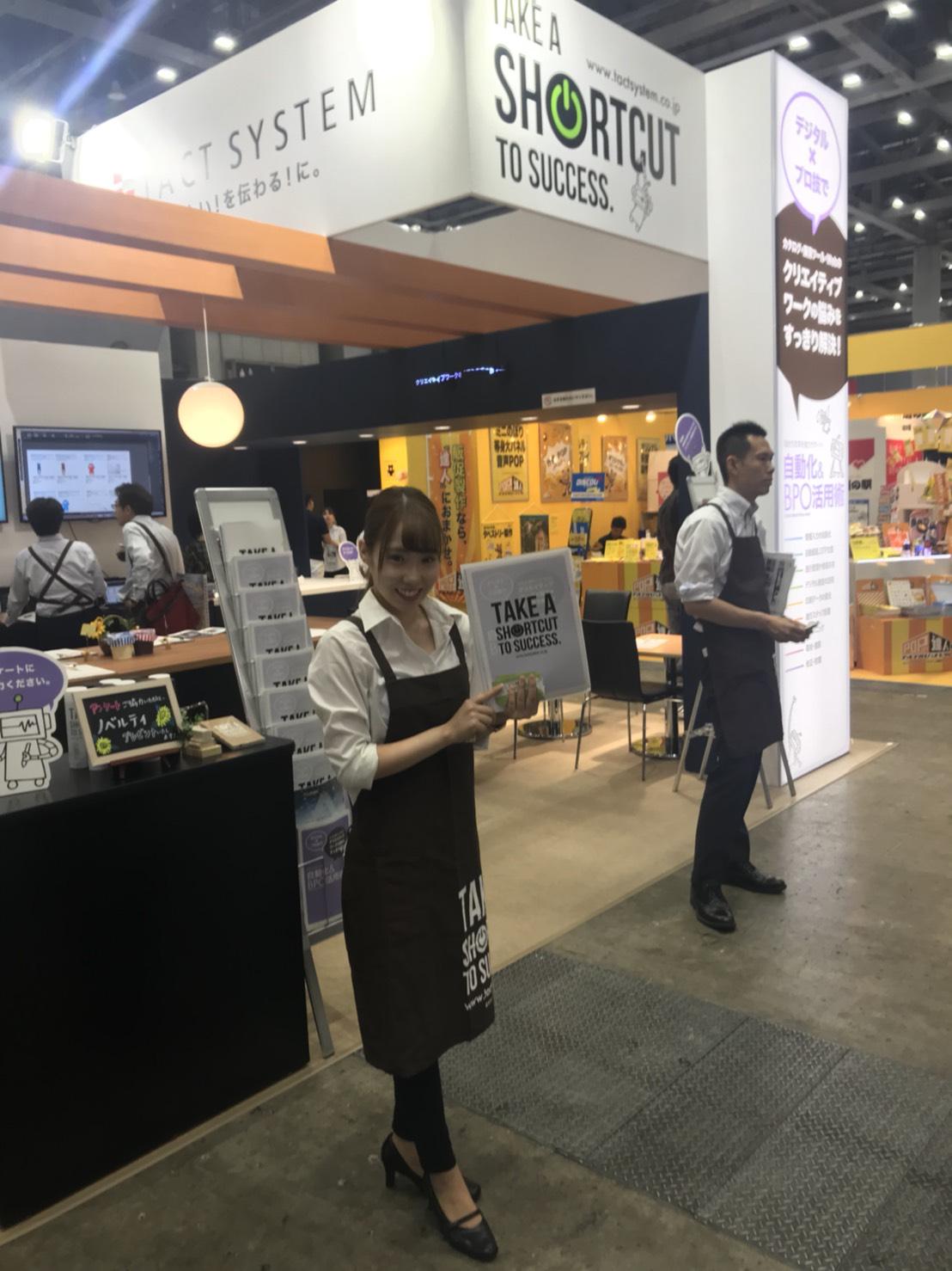 販促EXPO@東京ビックサイト