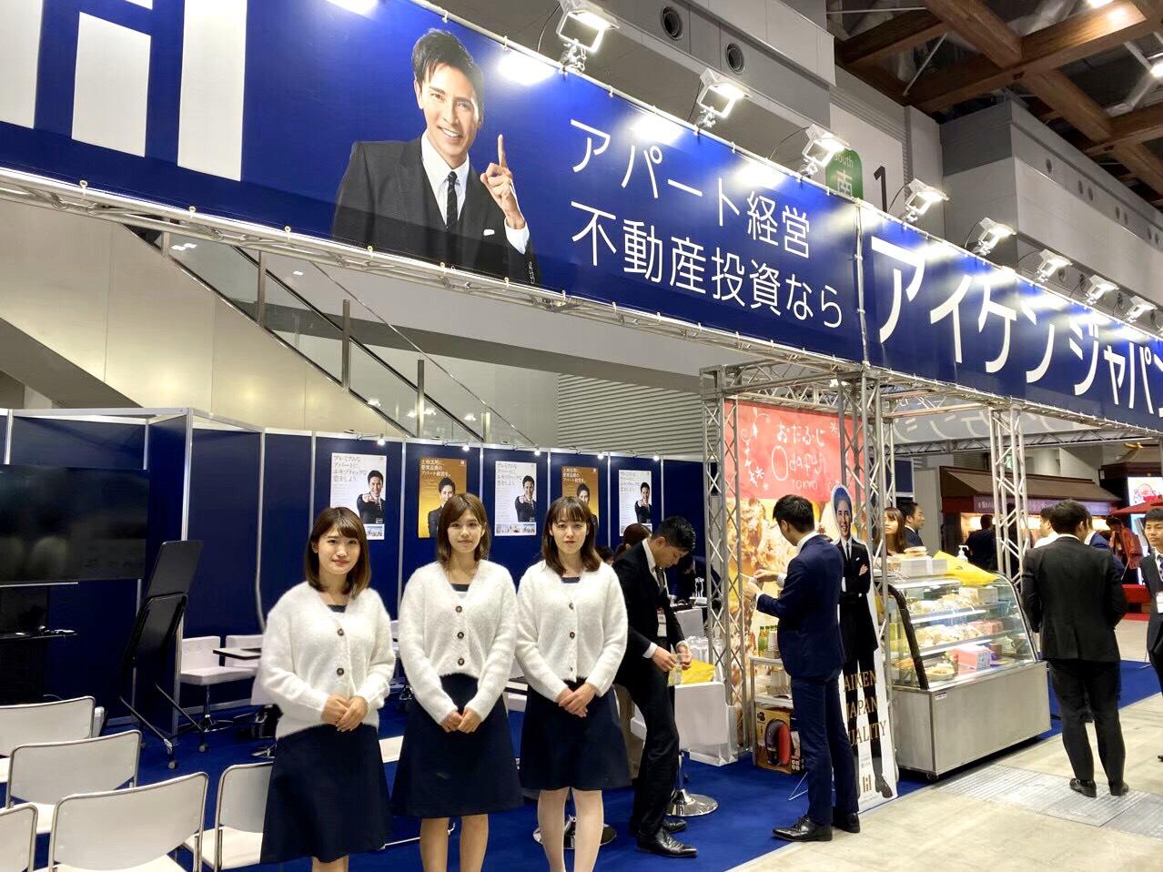 資産運用EXPO@東京ビックサイト