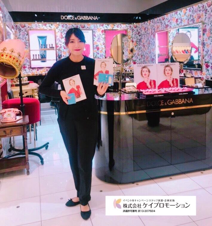 Dolce&Gabbana香水サンプリング@新宿伊勢丹