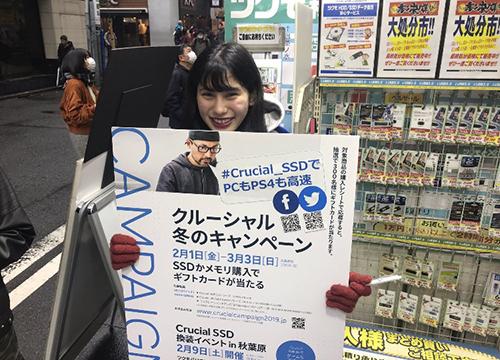 マイクロンSNS拡散イベント@秋葉原