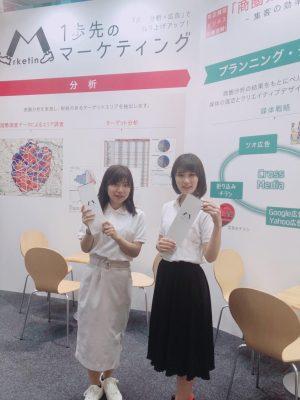 マーケティング総合展@東京ビックサイト