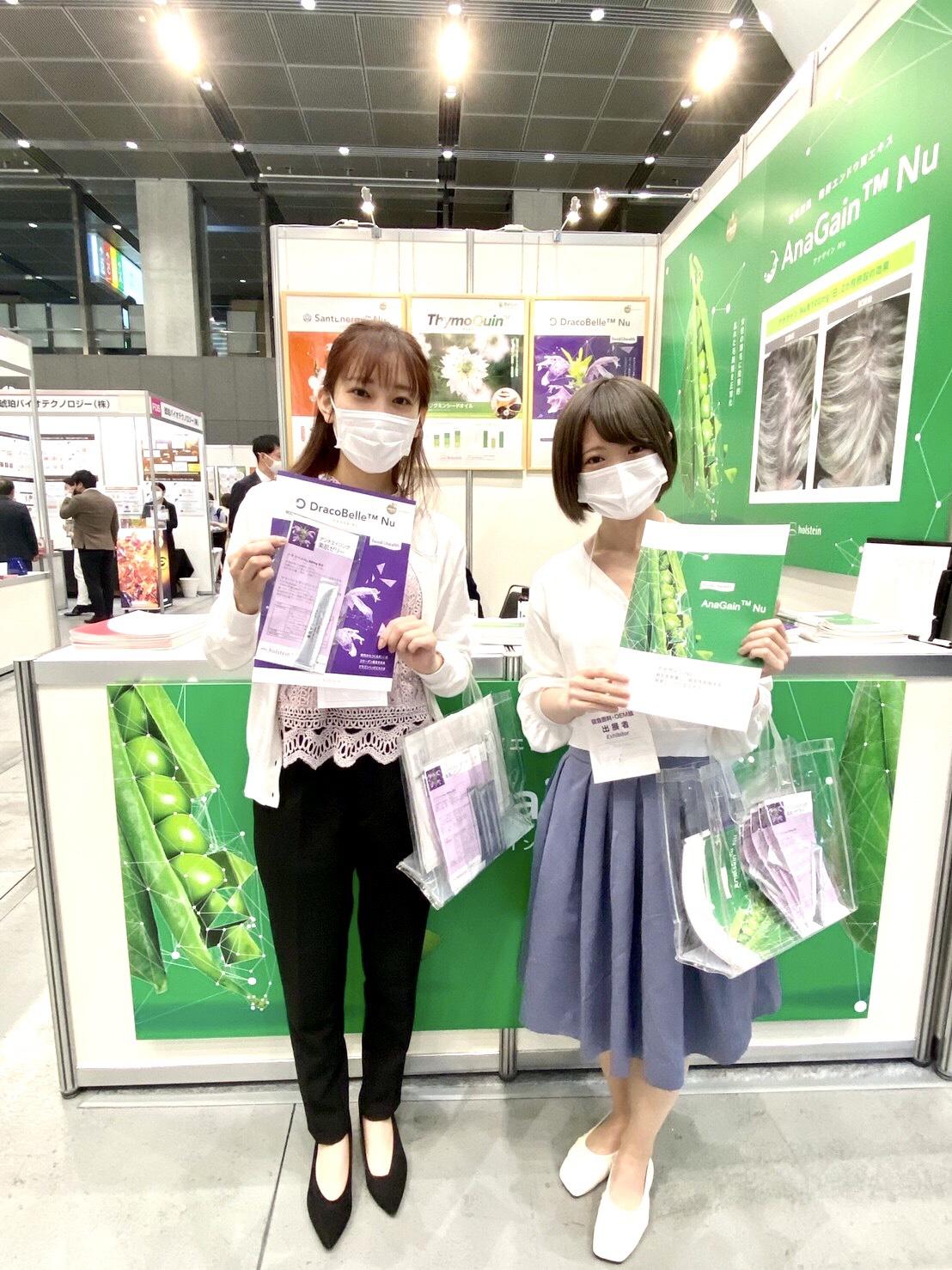 健康原料・OEM展2021@東京国際フォーラム