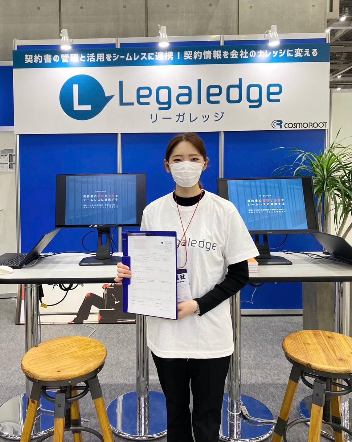 法務・知財EXPO@東京ビッグサイト