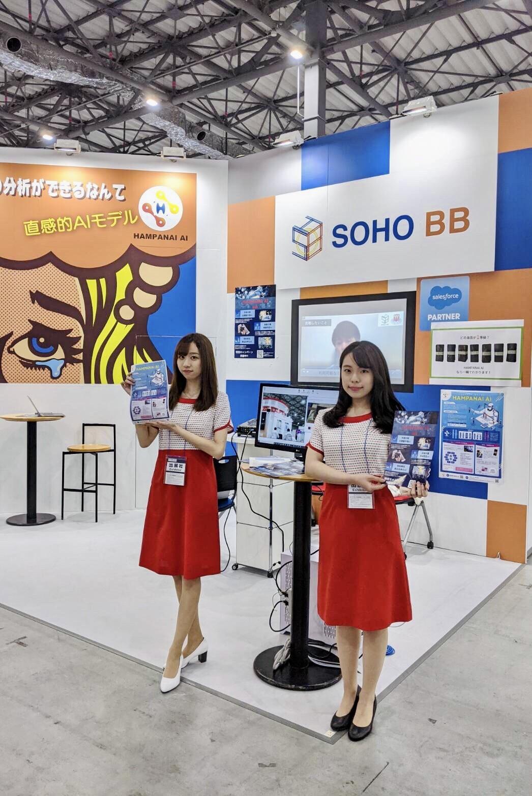 AI・人工知能EXPO@東京ビッグサイト