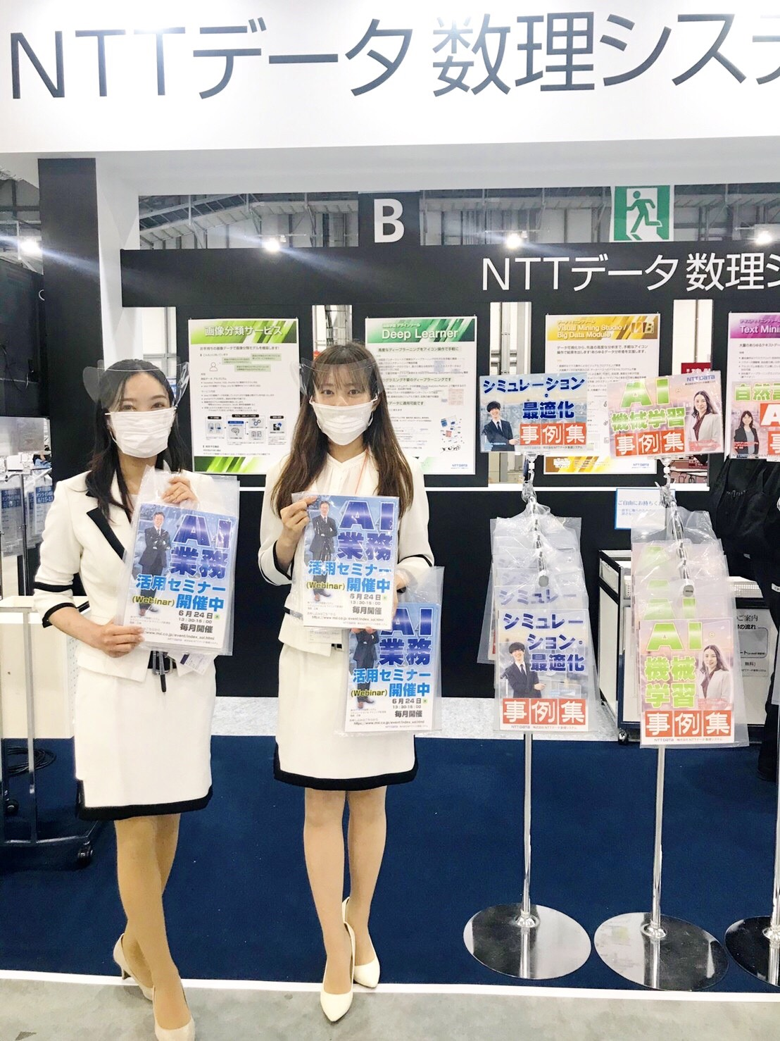 AI・業務自動化展【春】@東京ビッグサイト