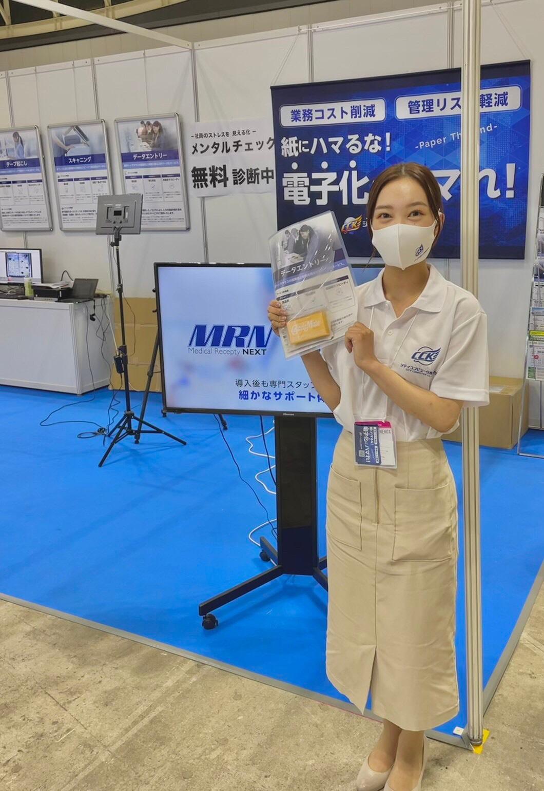 電子化・オンライン化 支援EXPO・テレワーク・在宅勤務 支援EXPO@パシフィコ横浜